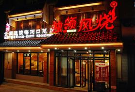 广州独领风烧特色烧烤店